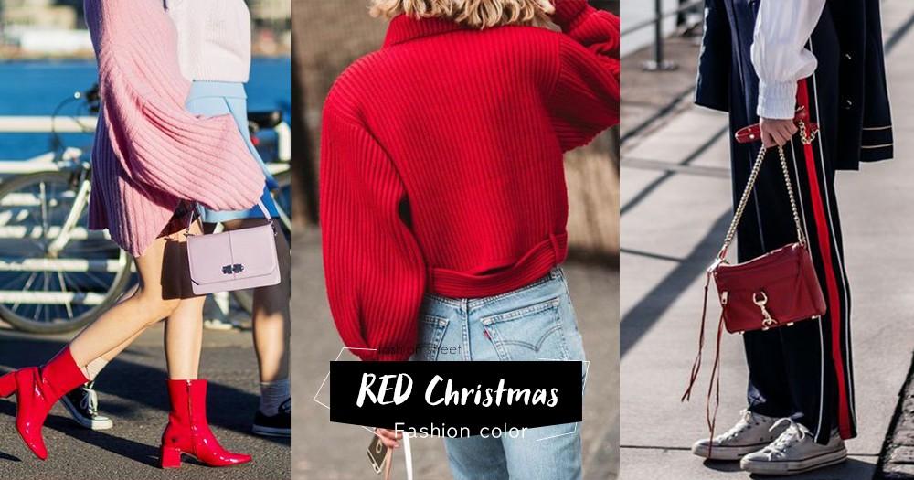 迎接聖誕:普天同慶的日子撇掉老套,學懂小技巧把應節「紅色元素」穿上,搖身一變時尚女王!