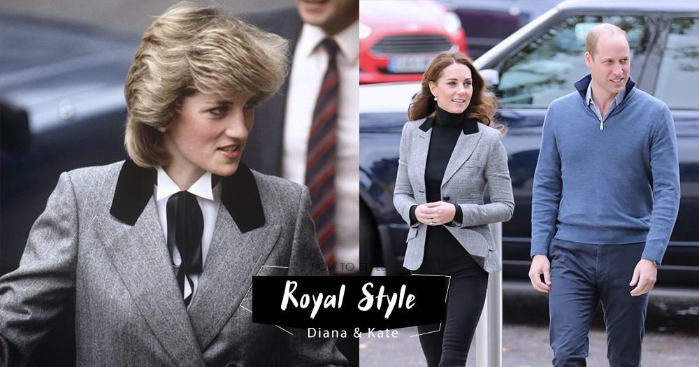 「這是皇室的承傳?」凱特王妃 Kate Middleton穿起西裝時帶有當年戴安娜王妃的影子!