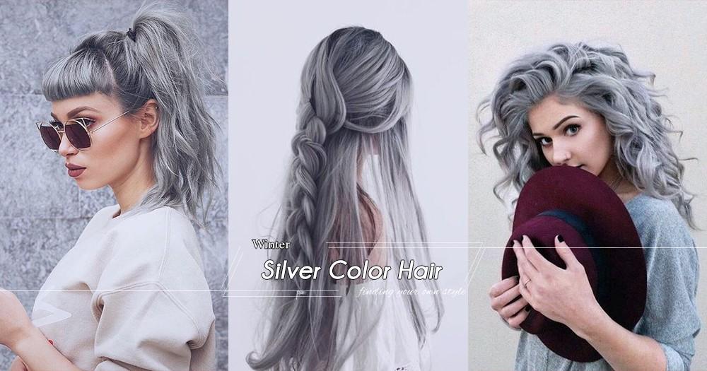濃濃的冬日氣息:迎接寒冷的聖誕,把頭髮變成「霧面灰髮色」不只能顯白,還能自帶浪漫時尚感!