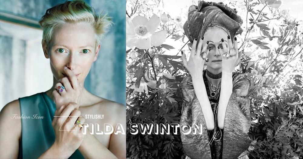 擁有精靈魅力,散發不一樣的美:Tilda Swinton能駕馭起任何時裝!