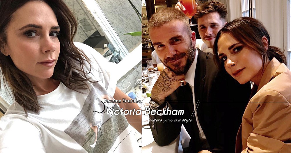 「以後可以更接近Beckham嫂了」Victoria Beckham 不只成為時裝設計師,還要成為Youtuber !