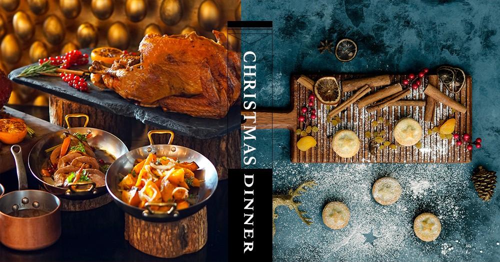2018聖誕大餐推介!以美食迎接聖誕節的來臨!