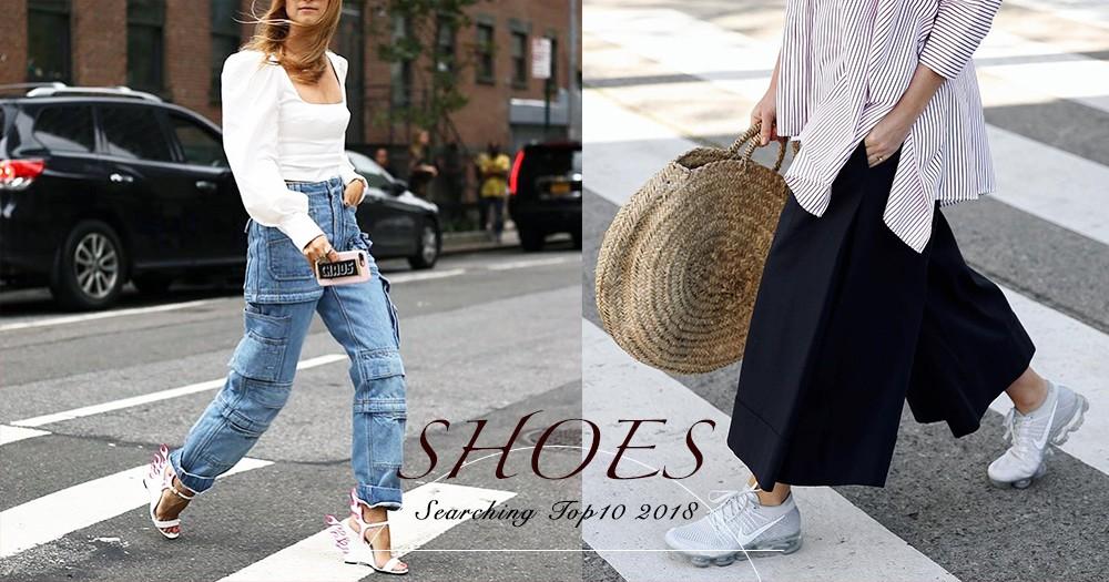 「2018年最多人熱搜的十大鞋款」?就讓這一億網友告訴你哪款最好賣!