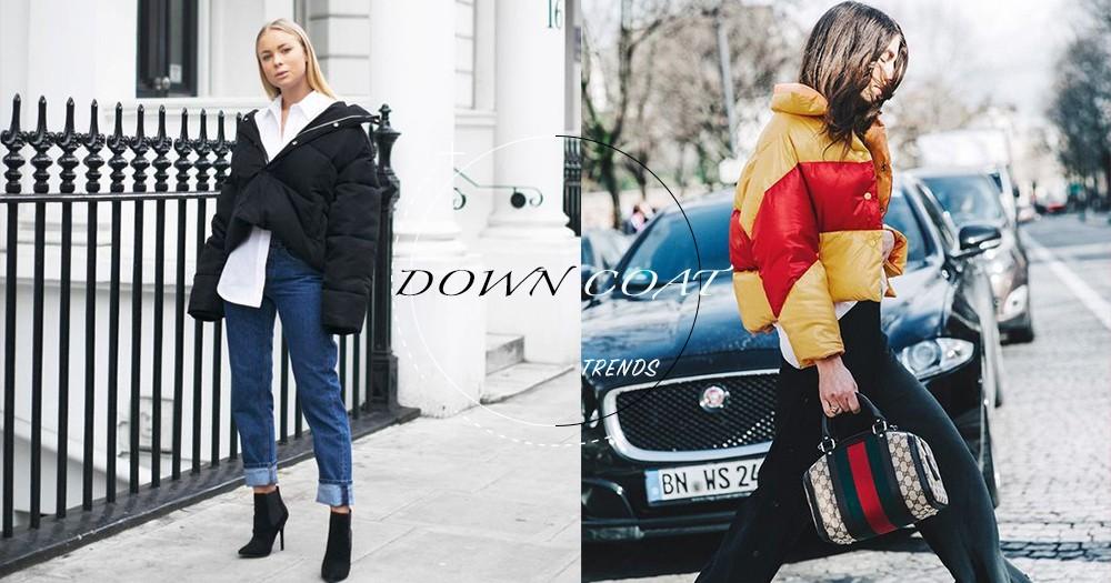 天氣急凍!羽絨絕對是冬日最舒適又保暖的穿搭單品!