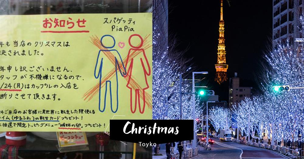 [單身福音]日本餐廳平安夜謝絕情侶客人?原來背後有超貼心的原因!