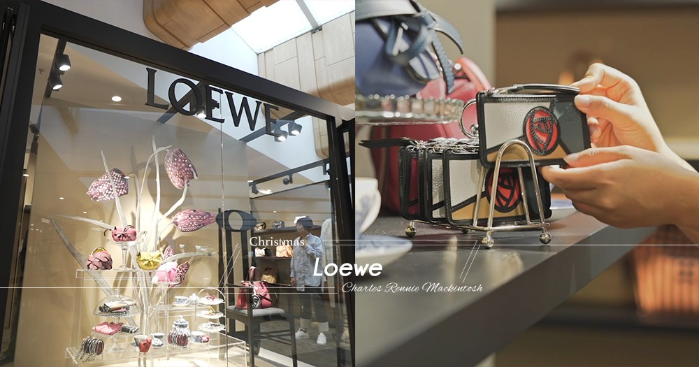 Loewe Mackintosh經典設計演繹藝術之美!