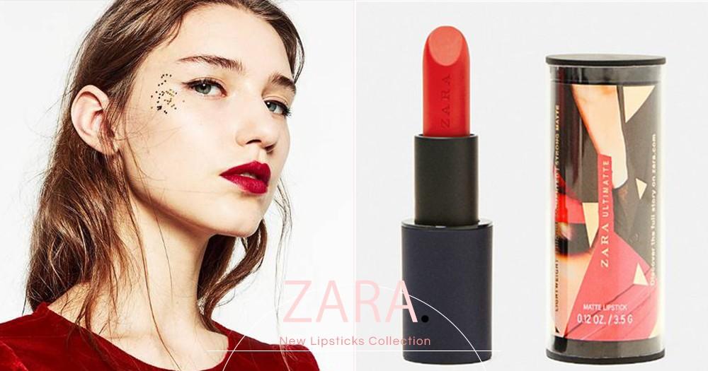 唇膏控注意!ZARA將推秋冬色調唇膏系列!全面滿足你愛美需要!