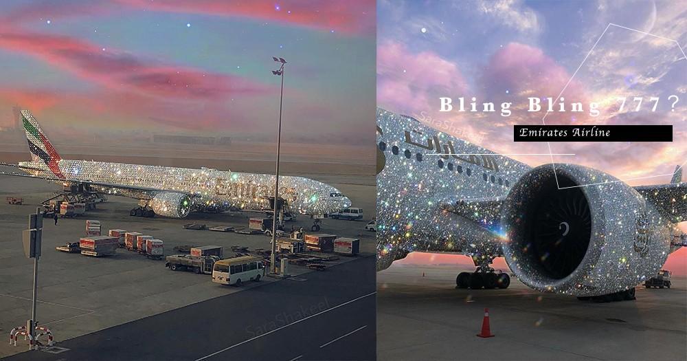空中都要放閃!阿聯酋航空推出全新水鑽 Bling 777班機?