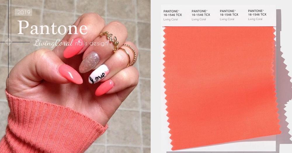 低調地取勝!10款2019年Pantone色Living Coral的美甲設計提案,單以指尖展現你的潮流敏銳度!