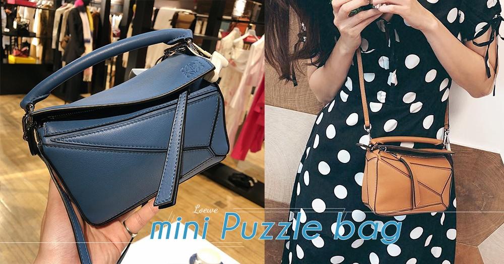 愛手袋的你註定失守!Loewe繼Gate Mini後再推迷你版本Puzzle bag,甫推出就迅速攻陷女生的心!