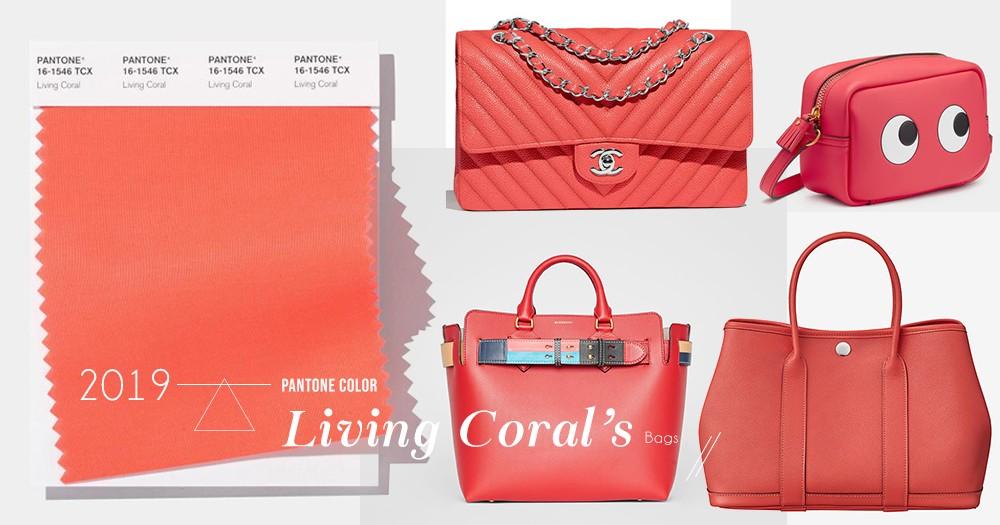 不是購物藉口而是趕上潮流!10個「活珊瑚色」手袋推介,馬上就把2019年度色用起來!