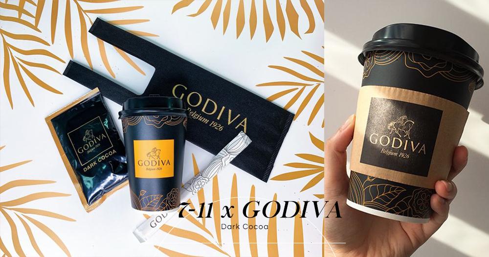 【明天開賣】巧克力控注意!全台7-11 x GODIVA限量推出「醇黑熱巧克力」還附送黑金環保袋!