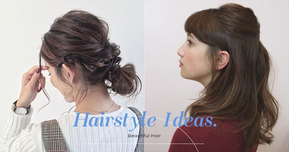 手殘女也能編出浪漫感:3款冬日女神髮型提案,讓你成為時尚聖誕焦點!