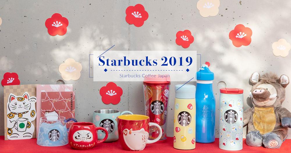 [Starbucks 2019]日本限定商品開賣! 必入手的富士山杯、超可愛不倒翁系列迎豬年!
