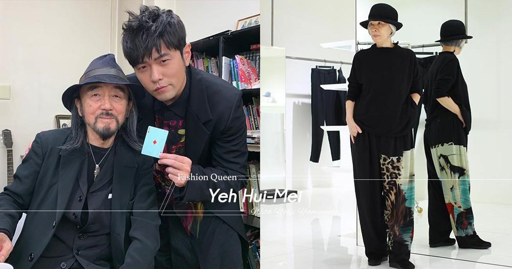 地表最強的時尚教母!葉惠美被媳婦認證的非凡時尚品味!
