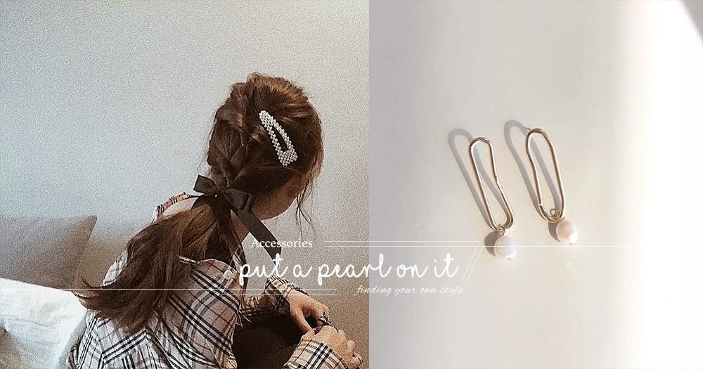 戴上這類的珍珠飾物,營造出溫婉小女生感覺!