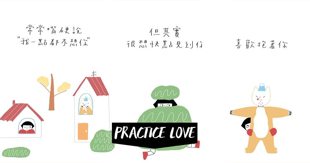 愛情的甜酸苦辣:台灣插畫家筆下的戀愛日常「這些都是我們經歷過的階段。」