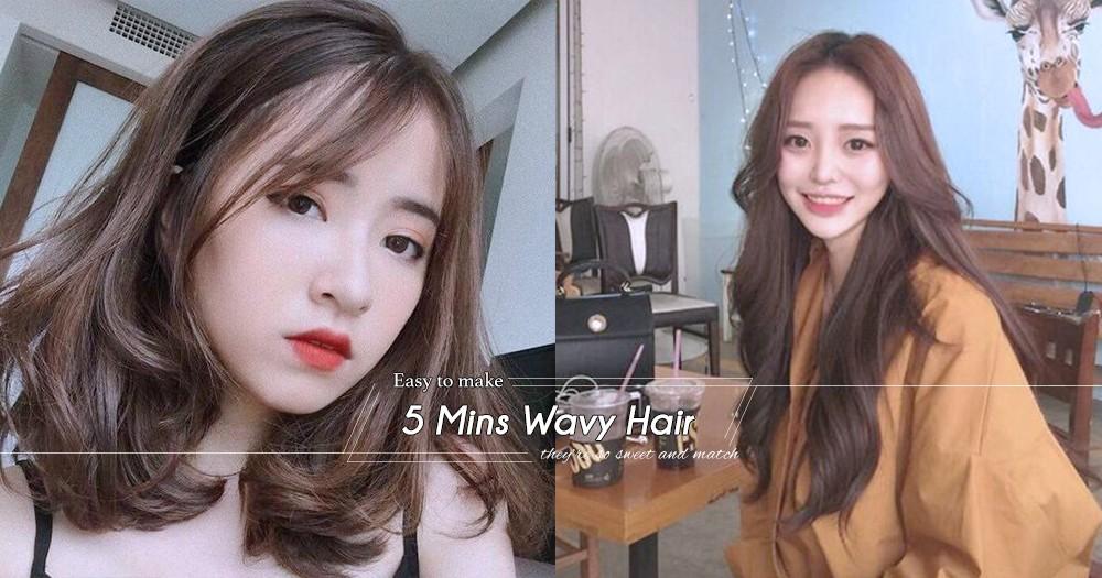 「秒變女神髮型」3款出門前5分鐘完成的曲髮,把一成不變撇掉,打造屬於自己的風格!