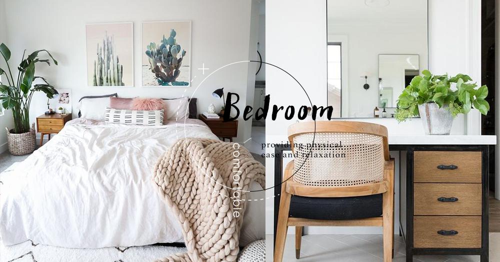 怎樣的房間讓你睡得舒適健康?新一年沒有藉口,一起動手創造你的安舒區!