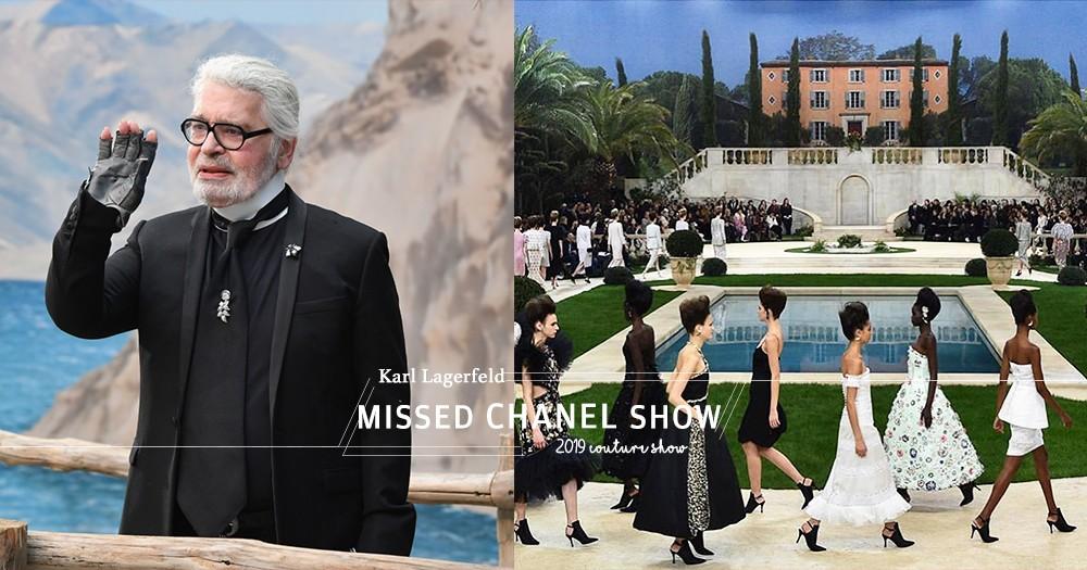 Karl Lagerfeld老佛爺首次缺席Chanel時裝騷,是真的要退下來嗎?
