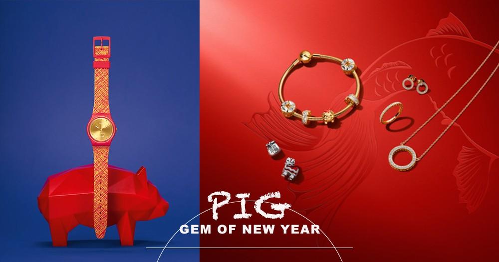 2019年「豬光寶氣」,戴上這些飾品迎接新年!