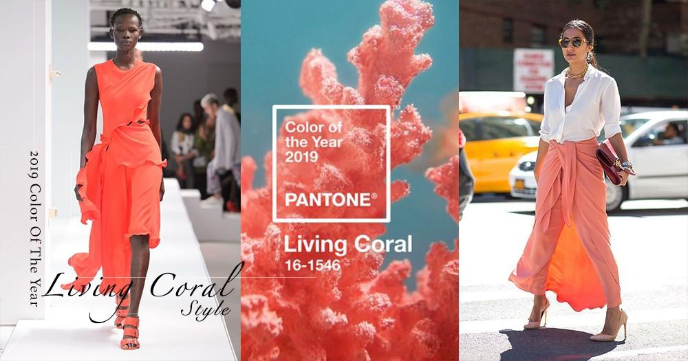 2019年「珊瑚色」登場!齊來學懂這個清新又顯白的穿搭法!