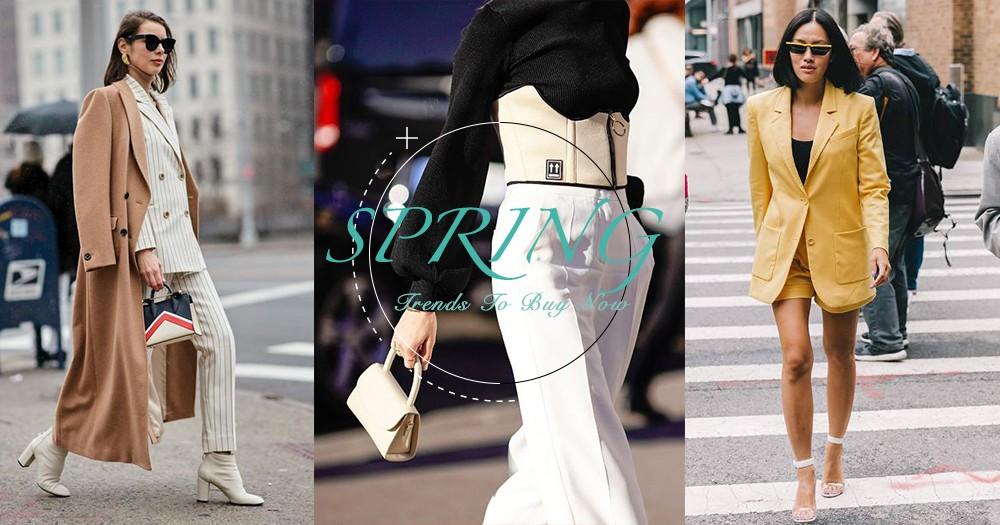 準備要入手吧!2019年這五大時尚單品要趁早購買!