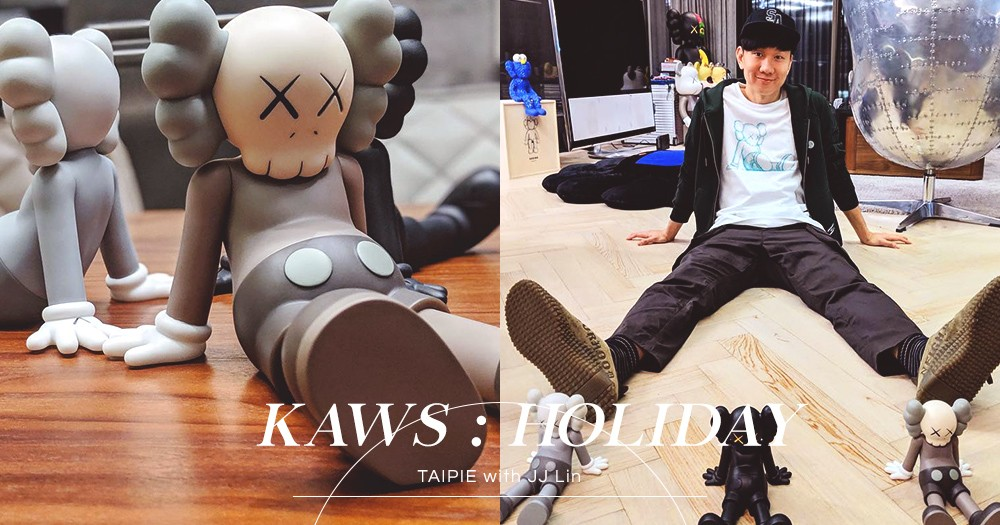 「XX」星期五登陸台北!林俊傑為KAWS合辦展覽、創作新歌!預告:KAWS親臨台北見粉絲~