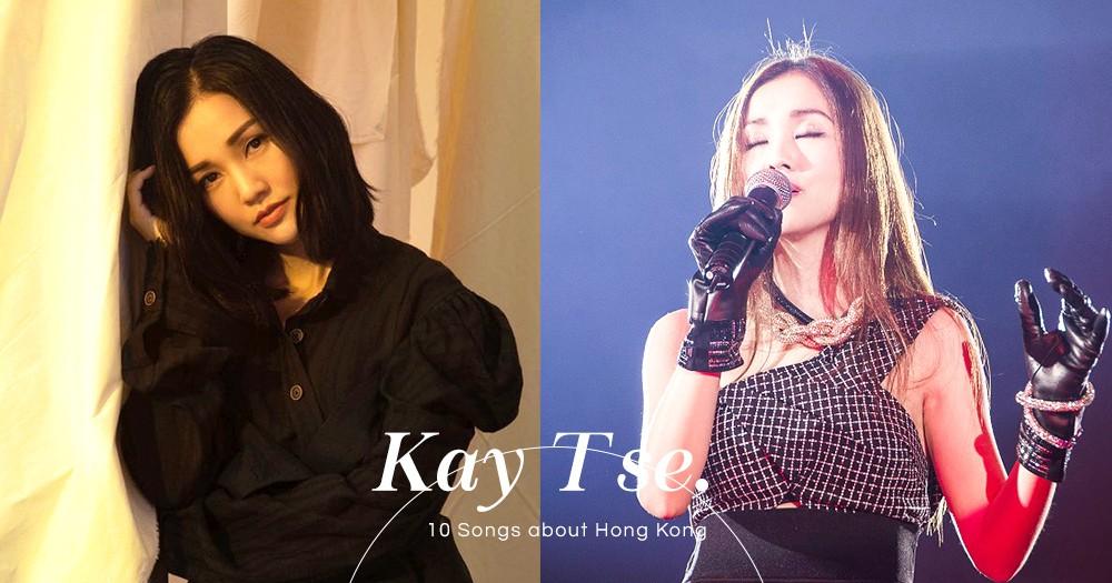 本土女神!盤點謝安琪唱出的10首香港故事 「以歌曲見證時代變遷」!