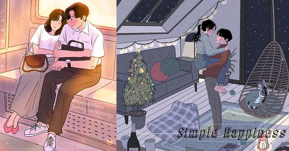 「不需要奢華生活,日子有你也有我就夠。」細數10個平凡的幸福:韓國插畫家的愛情點滴