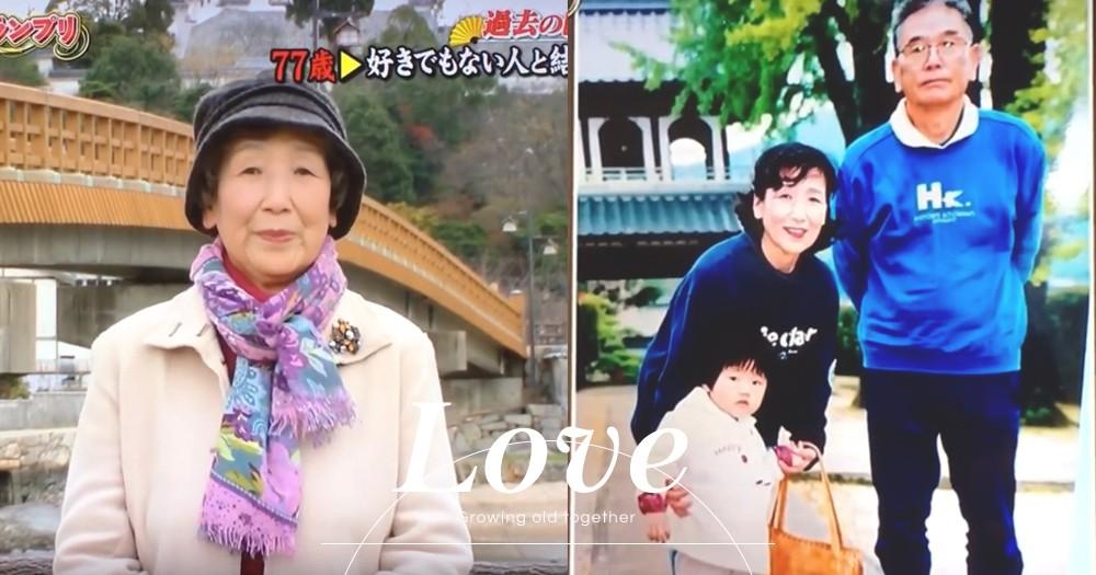 你會跟十年前的自己說甚麼?日本77歲婆婆催淚叮囑 愛要及時:我們來生在一起吧!