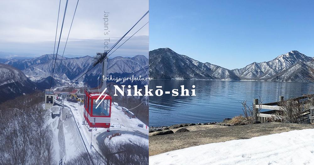 [感受寧靜的銀白世界]探索東京近郊日光市的歐陸小鎮~飄雪中體驗湖光山色!