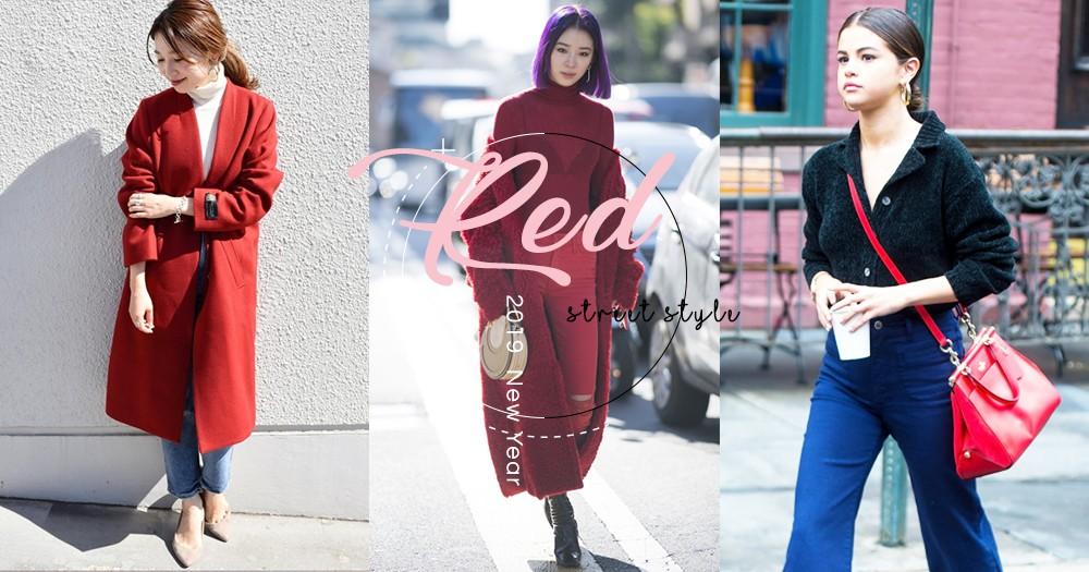 新年穿搭提案:三個關於紅色的配襯之道!