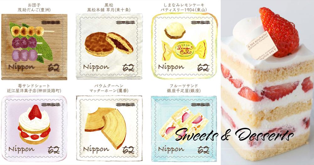 怎能不收藏?日本郵局推出可愛甜點郵票~搜羅20款東京知名甜點 令人垂涎欲滴!