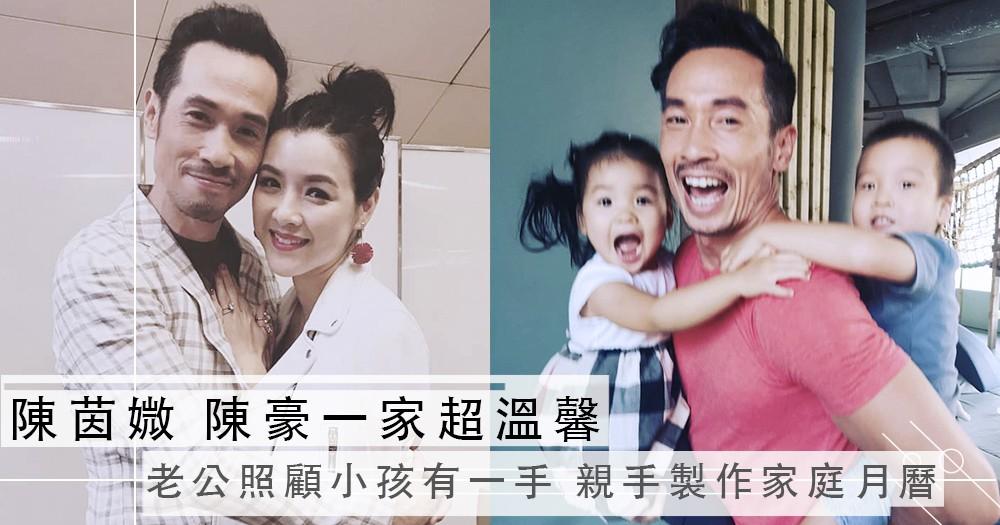 陳茵媺大讚老公陳豪照顧小孩有一手,還親手製作家庭月曆,一家人超溫馨!