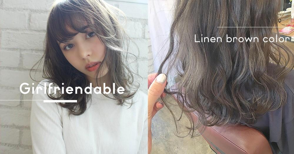 感覺人生沉悶嗎?從髮色開始精彩,氣質感「亞麻啡髮色」低調中增加好感度!
