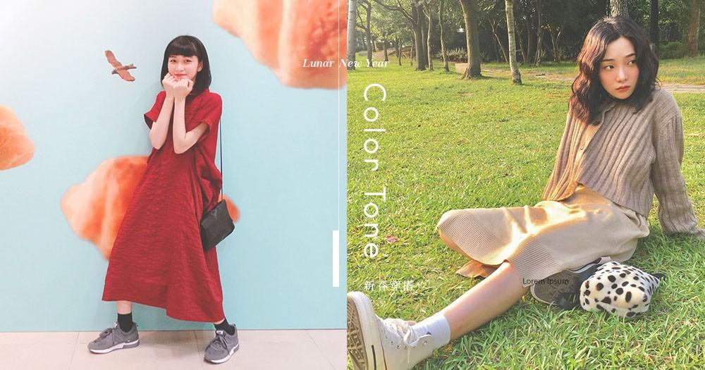 新春穿搭藝術~盤點5類主色調讓你穿出好氣息:選對顏色讓你吉利又時尚!