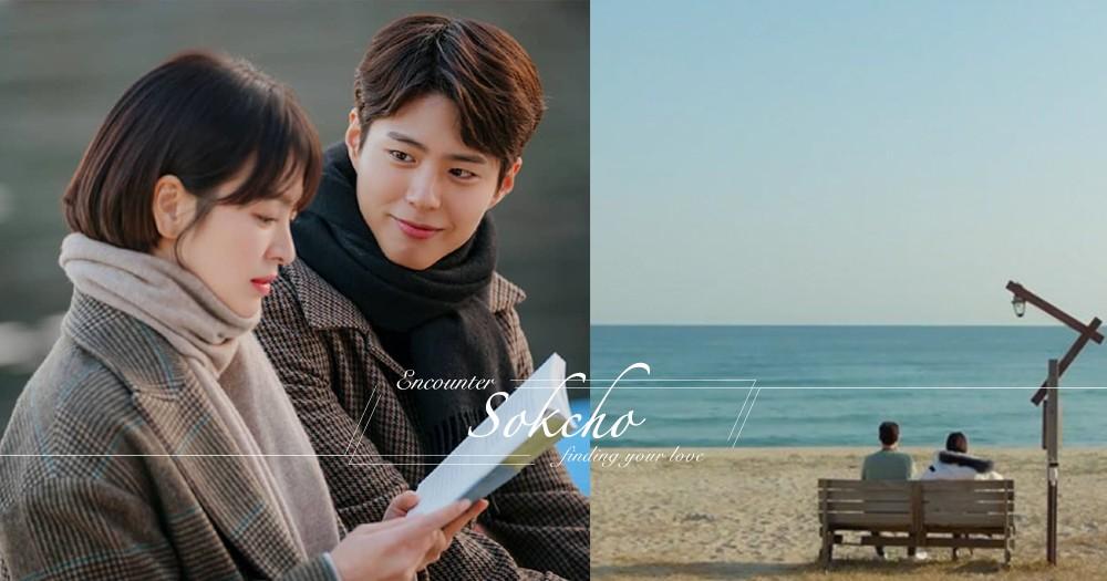 《男朋友》熱播:解構「束草」三個地方,原來一直都是韓國人度假的聖地!