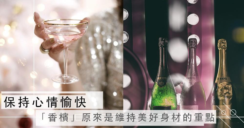 【女人必讀】:酒精會讓心情開朗,原來喝香檳是不會肥!