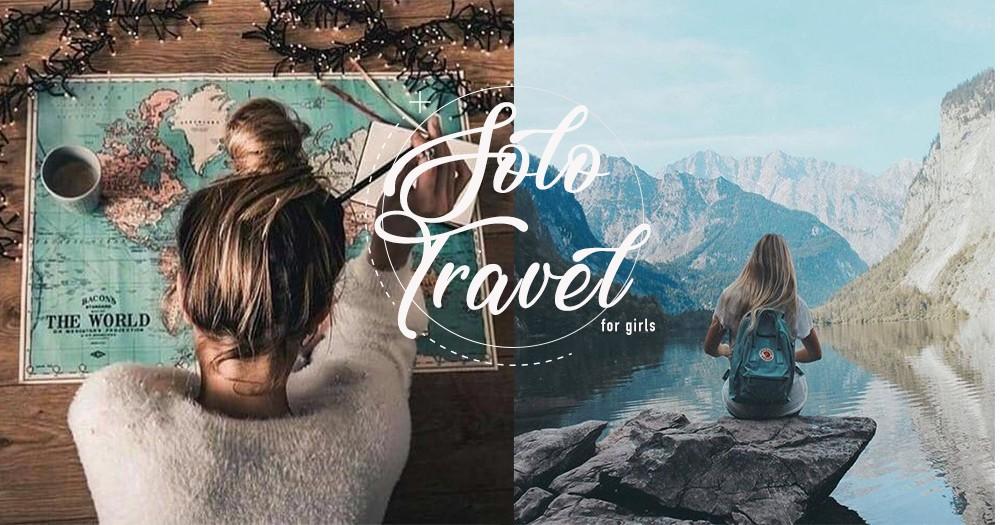 享受自己一個人才能感受到的5個體會!來吧女生們,2019年就勇敢嘗一趟獨遊滋味!