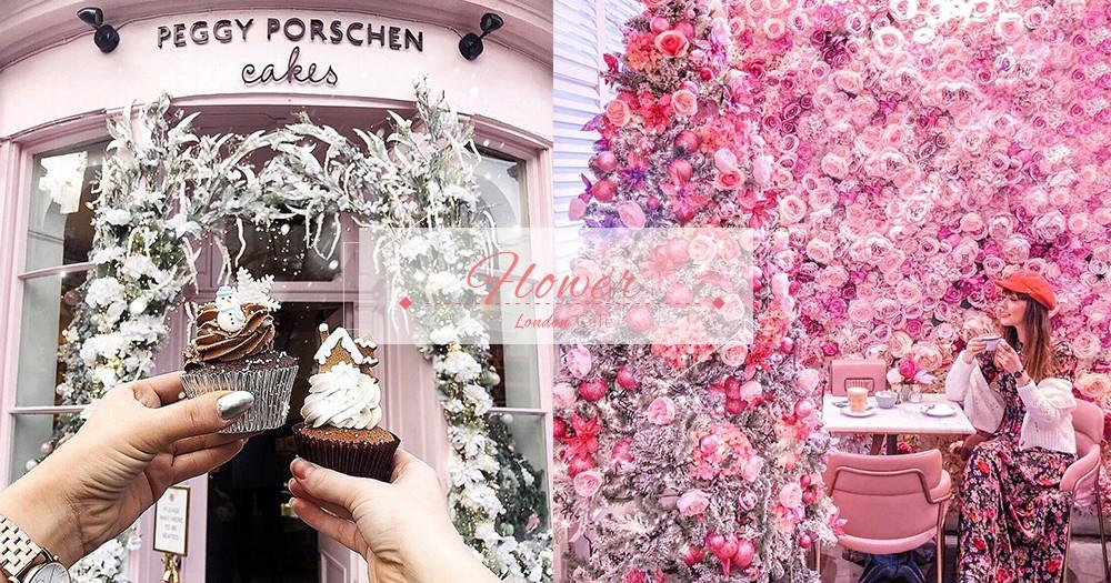 【倫敦打卡熱點】不能錯過的3大網紅Café,在浪漫的花牆前享受甜蜜的下午時光!