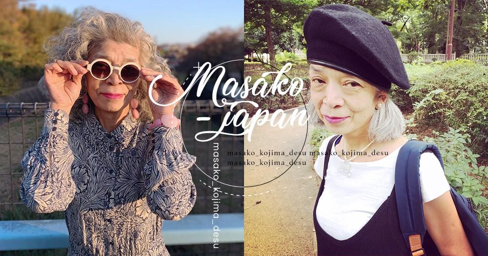 「不可放下人生樂趣」日本60歲婆婆半生經歷艱苦,決意重新找回自我,竟意外變成網紅!