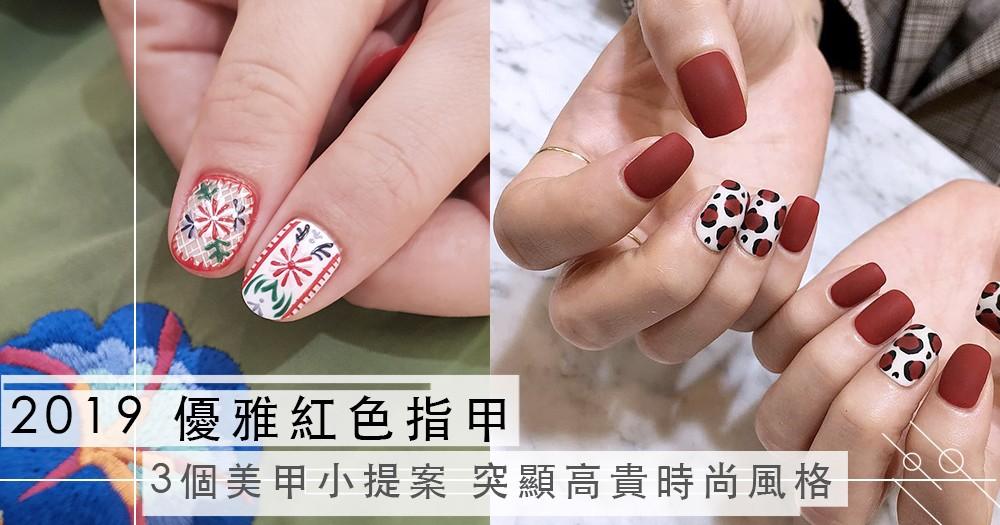 2019美甲3個小提案:「優雅系紅色指甲」把紅色風繼續延續,突顯高貴時尚!