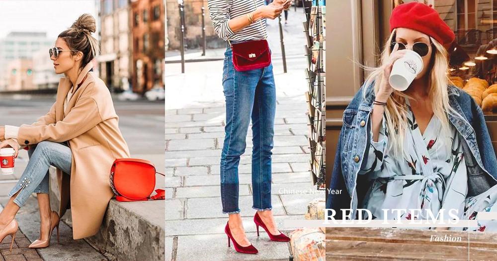 告別單調紅色拜年裝!盤點3項大熱紅色單品 營造活力時尚好氣息!