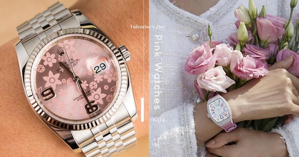 情人節好好寵壞自己!POPLADY編輯精選十款粉紅腕錶!