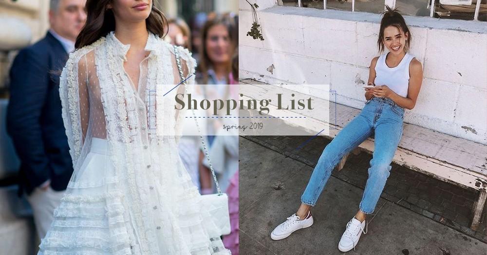 跟著這個Shopping List買吧!今個初春你絕對不會後悔!