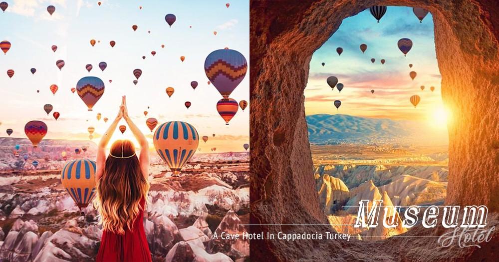 天堂級美景,女生夢想求婚地:土耳其洞穴酒店帶你遠離塵囂,感受奢華般的享受