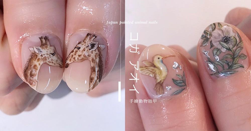 唯美感超強~日本大師級「手繪動物指甲」把指尖充滿藝術筆觸,突顯女生氣質!