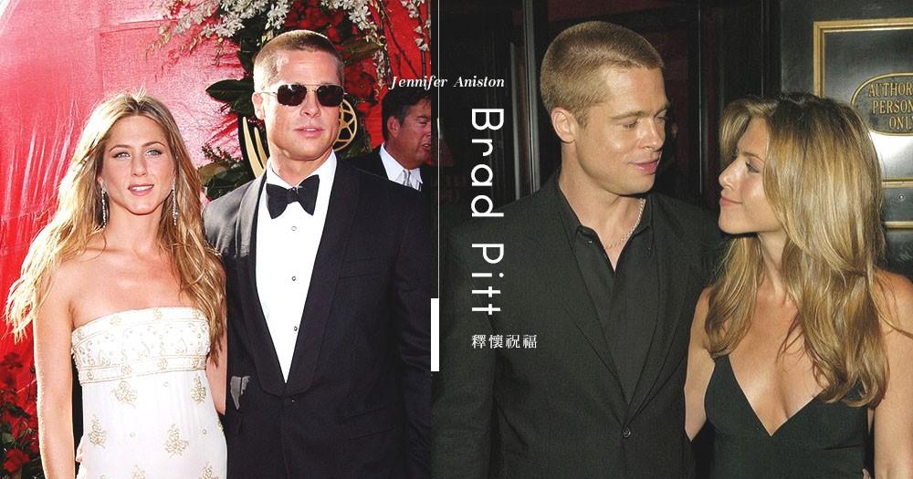 從釋懷裡學會祝福:Brad Pitt擁抱Jennifer Aniston出席生日派對!「再痛的傷總會癒合」~