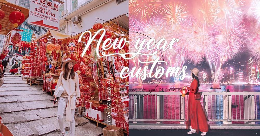 中國新年超喜慶,有外國新年習俗搞笑奇怪:要向牛拜年、搬石頭!